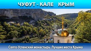 Чуфут-Кале Свято-Успенский Монастырь. Лучшие места Крыма.