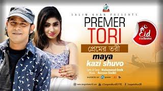 Premer Tori By Kazi Shuvo And Maya Mp3 Song Download