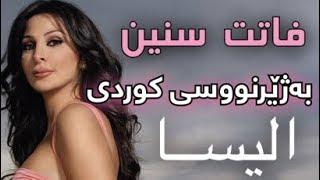 اليسا - فاتت سنين بەژێرنووسی كوردی | Elissa - Fatet Senin Kurdish Subtitle