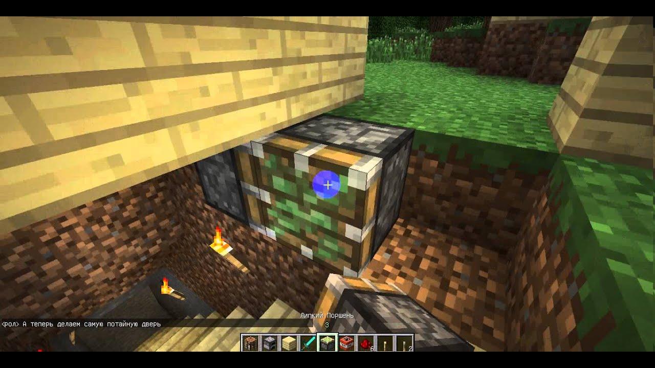 Minecraft как сделать потайную дверь фото 465
