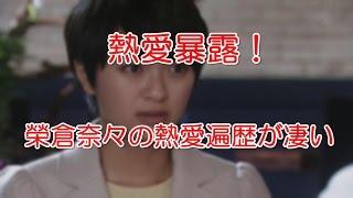 『遺産争族』出演榮倉奈々の熱愛ぶりを大公開します。こちらでは、分か...