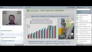 Презентация GreenFoot Global В Павлов 1 04 2013 ЭКОЛОГИЯ(Здравствуйте, Тест Envirotabs от 25% - 37% экономия топлива - работает 100%. Вы знаете в это трудно поверить, но работае..., 2013-07-31T14:06:27.000Z)
