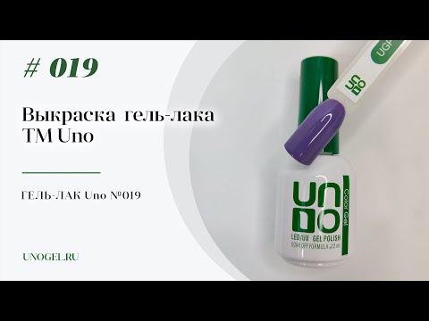 Выкраска: Гель–лак UNO №019 Lilac — «Сирень»