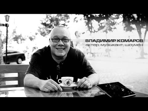 Бриллиантовая Одесса - Владимир Комаров актер, музыкант,шоумен