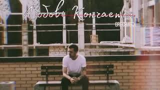 GRECHANIK - Любовь Кончается (ПРЕМЬЕРА)