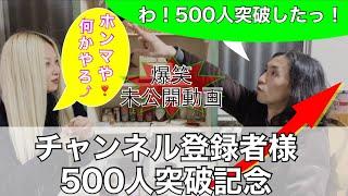 【✨感謝✨】チャンネル登録者様500人突破記念お蔵動画公開!