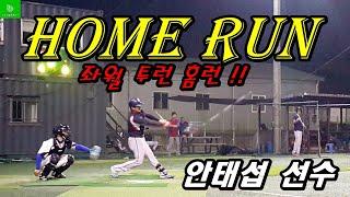 홈런타자 - 안태섭 선수 / 6월6일(토) 좌월 투런 …