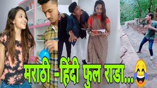 Marathi Tiktok Videos Full comedy and Trending