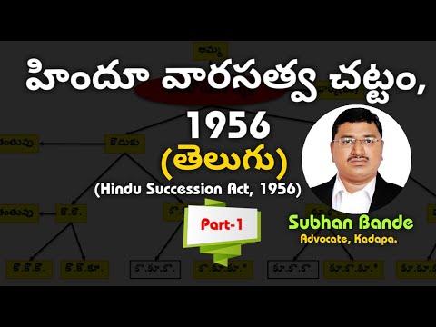 'హిందూ వారసత్వ చట్టం (Hindu Succession Act) 1956 in Telugu: Part_1' by Adv. Subhan Bande, Kadapa