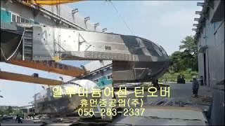 [휴먼중공업]알루미늄선박의 최강자 (알루미늄어선 턴오버)