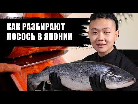 Как разбирают лосось в Японии?