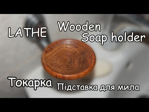 Lathe. Wooden soap holder. Токарка.Підставка для мила.