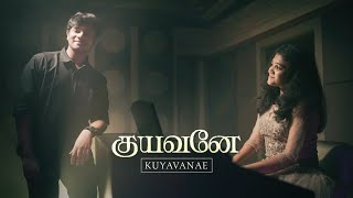 KUYAVANAE | NEW TAMIL CHRISTIAN SONG | BERACHAH MEDIA | DAVID SELVAM | WORSHIP SONG