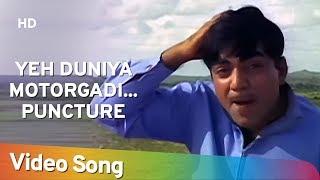 Yeh Duniya Motorgadi Puncture HD Kangan 1972 Mehmood Aruna Irani Hindi Song