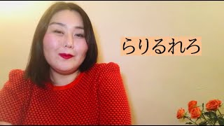 Let's practice HIRAGANA「らりるれろ」
