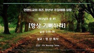 [항상 기뻐하라]  HIS 주일예배실황   정산 목사   하나님의 뜻  #1  (07/18/21)