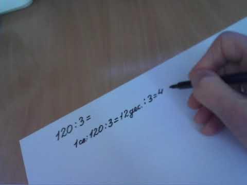 Ділення круглого числа на одноцифрове число ( 120 : 3 ), 3 клас