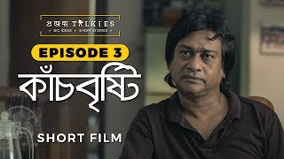 Kach Brishti (কাঁচ বৃষ্টি) | Episode 3: Projonmo Talkies |  Bangla Short Film | Partha Barua