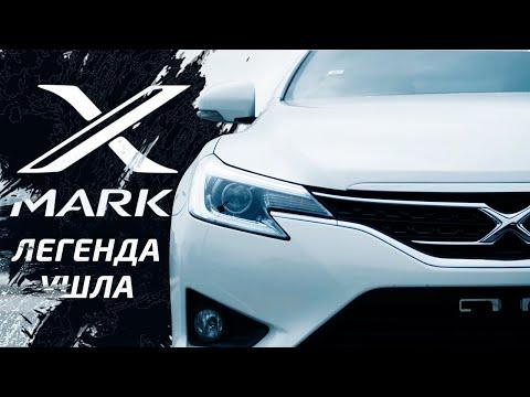 Toyota MarkX 😈 почему легенда уходит⛔️? Что купить пацану 😎 в 2020 году? Марк едет 🌪 или не нет?