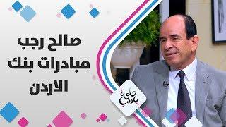 صالح رجب - مبادرات بنك الاردن