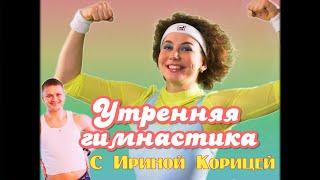 Утренняя гимнастика с Ириной Корицей #ПИЛОТ / в гостях Евгений Маркин