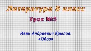 Литература 8 класс (Урок№5 - Иван Андреевич Крылов. «Обоз»)