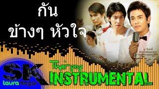 [INST] กัน - ข้างๆ หัวใจ INSTRUMENTAL By Sixaku [REQUEST]