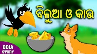 ବିଲୁଆ ଓ କାଉ - The Fox and The Crow in Odia | Odia Story | Fairy Tales in Odia | Koo Koo TV