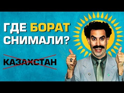 Где снимали фильм 'Борат'? Точно не в Казахстане