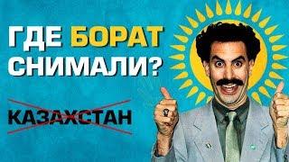 Где снимали фильм Борат? Точно не в Казахстане