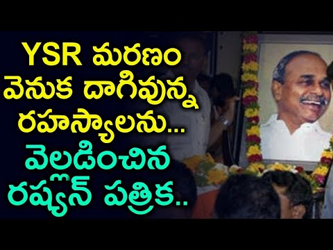 Y S Rajasekhar Reddy SHOCKING Demise Mystery Revealed | Latest Political Updates | News Mantra