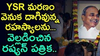 Y S Rajasekhar Reddy SHOCKING Demise Mystery Re...