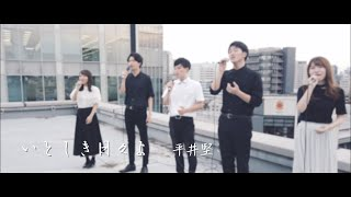 sinfonia - A cappella Cover ♪いとしき日々よ/平井堅 ▶︎Twitter:http...