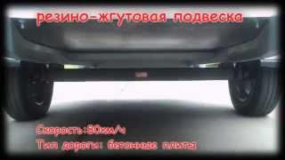 Дорожные испытания (резино-жгутовая и рессорная подвеска)