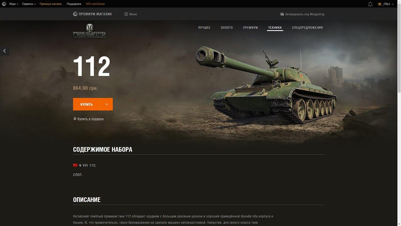 Нt могу купить танк! Ответ!!! WOt - YouTube
