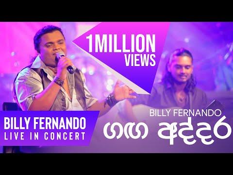 Ganga Addara - Billy Fernando live in Concert 2012