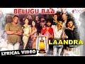 Laandra - ಲಾಂದ್ರ ಕಿರುಚಿತ್ರ | Belagu Baa |  Lyrical Video 2018 | Manolaya Creations | Desi Mohan