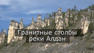 Шесть рек Якутии.Гранитные столбы реки Алдан.