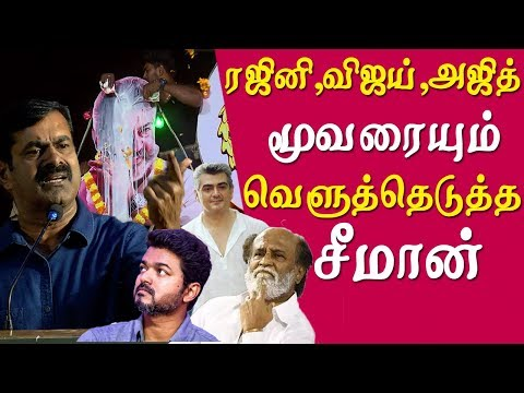 Seeman latest speech seeman takes on rajinikanth vijay and ajith @ miga miga avasaram audio launch tamil news live   seeman about rajinikanth  While speaking at the audio launch of miga miga avasaram movie naam tamilar katchi leader seeman said tamils are considering rajinikanth vijay and ajith as their leaders which is very painful to me, they are just a movie stars who has no love for the land or its people    miga miga avasaram movie, seeman speech about hinduism, seeman about rajinikanth, rajinikanth, seeman rajinikanth, seeman speech about vijay, seeman speech, seeman latest, seeman latest speech  tamil news today    For More tamil news, tamil news today, latest tamil news, kollywood news, kollywood tamil news Please Subscribe to red pix 24x7 https://goo.gl/bzRyDm red pix 24x7 is online tv news channel and a free online tv