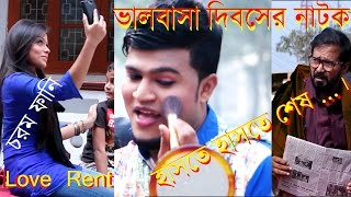 Bangla Funny Video / Comedy / Bangla Funny Natok Love Rent / bangla Natok