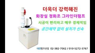 화장실 정화조펌프 더욱더 강력해진 강력분쇄 그라인더펌프