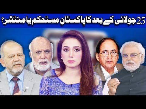 Think Tank With Syeda Ayesha Naaz | 15 July 2018 | Dunya News