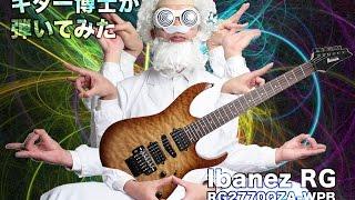 ibanez rg prestige シリーズをギター博士が弾いてみた