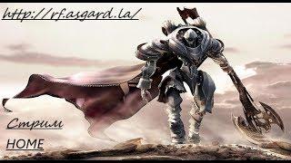 СТРИМ сейчас игры RF ONLINE! Продолжаем задротничать! Вечернее чв! СЕРВЕР: http://rf.asgard.la/!
