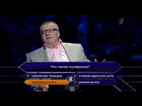 Смотреть Жириновский Кто хочет стать миллионером (вся передача) онлайн