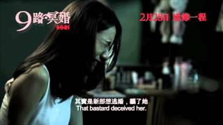 9-9-81 9路冥婚 [HK Trailer 香港版預告]