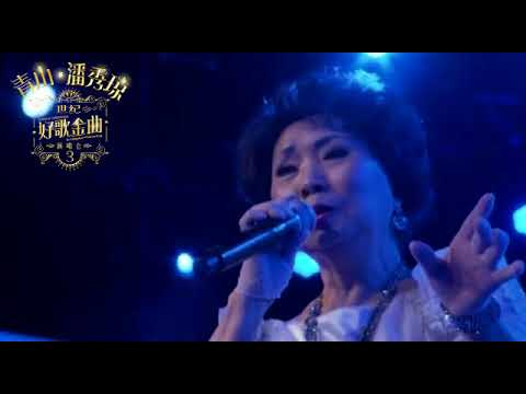 Songs of Yesteryear Part 3   Qing Shan and Poon Sow Keng