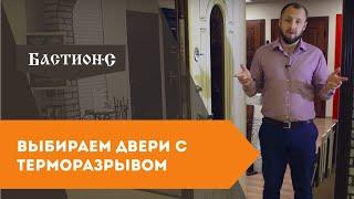 видео Двери металлические входные уличные утеплённые с терморазрывом в Москве