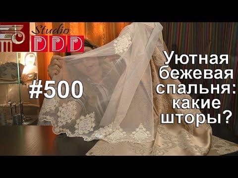 #500. Уютная бежевая спальня: какие шторы выбрать
