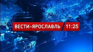 Вести-Ярославль от 13.11.18 11:25